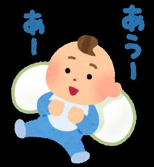 第9回 赤ちゃん① なぜ「赤ちゃん」?